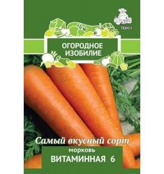 Морковь Витаминная 6 семена 2 гр, Огородное изобилие