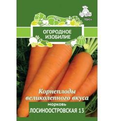 Морковь Лосиноостровская 13 семена 2 гр, Огородное изобилие