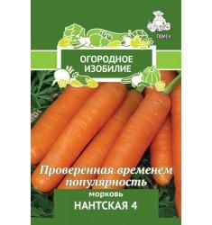 Морковь Нантская 4 семена 2 гр, Огородное изобилие
