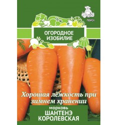Морковь Шантенэ Королевская семена 2 гр
