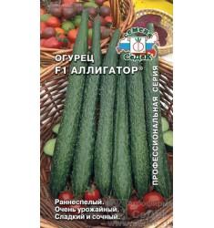 Огурец Аллигатор F1 семена 0,2 гр