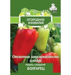 Перец сладкий Болгарец семена 0,25 гр, Огородное изобилие