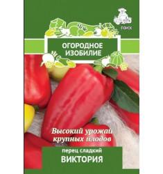 Перец сладкий Виктория 0,25 гр, Огородное изобилие