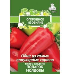 Перец сладкий Подарок Молдовы 0,25 гр, Огородное изобилие