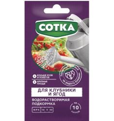 Сотка Клубника/Ягоды СТИК 20 гр