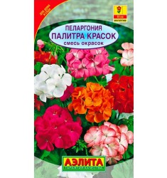 Пеларгония Палитра красок 10 шт семян