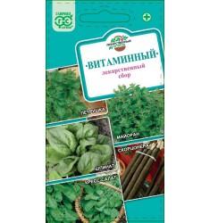 Витаминный, семена 2,6 гр Лекарственный огород