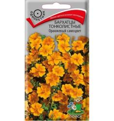 Бархатцы Оранжевый Самоцвет семена 0.1 грамм