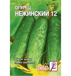 Огурец Нежинский 12, 0,5 гр ч/б пакет