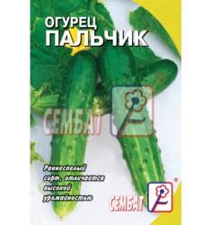 Огурец Пальчик, 0,5 гр ч/б пакет