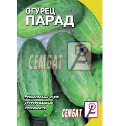 Огурец Парад, 0,5 гр ч/б пакет