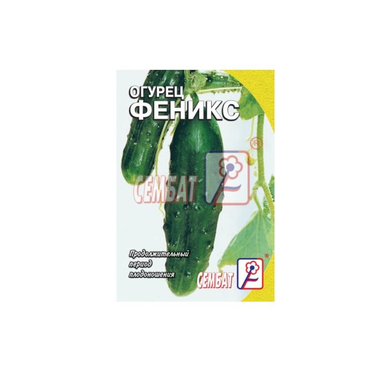 Огурец Феникс 1 гр ч/б пакет