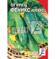 Огурец Феникс Плюс 0,5 гр ч/б пакет